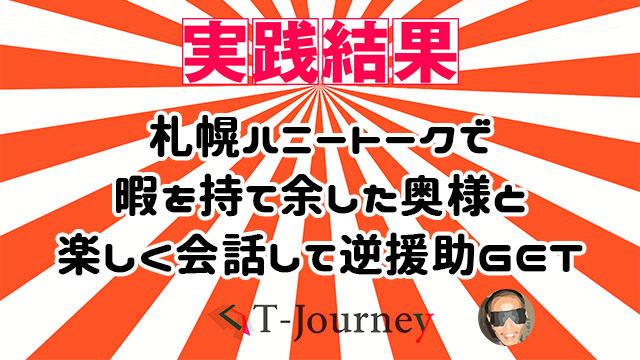札幌ハニートークで暇を持て余した奥様と楽しく会話して逆援助GET