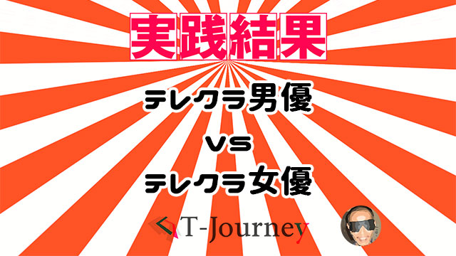 (モモコ)テレクラ男優VSテレクラ女優
