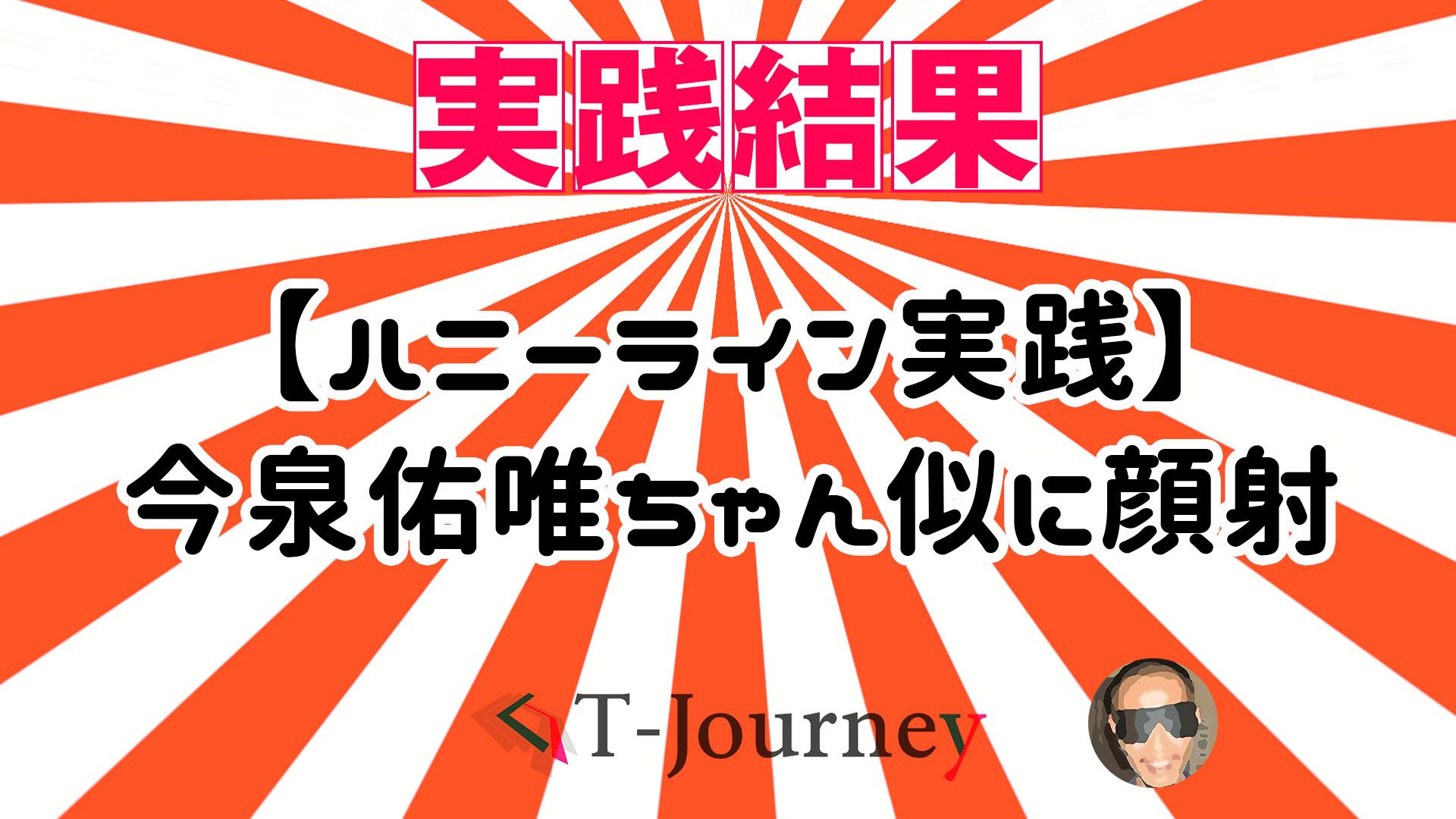 【ハニーライン実践】元風俗嬢の今泉佑唯ちゃん似に顔射【もはや隠さない撮り!】