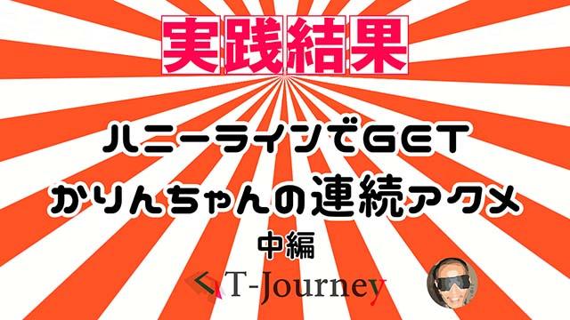 将棋好き女子大生かりんちゃん(21歳)『中編』