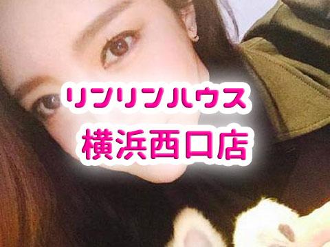 リンリンハウス 横浜西口店|体験談・評判まとめ