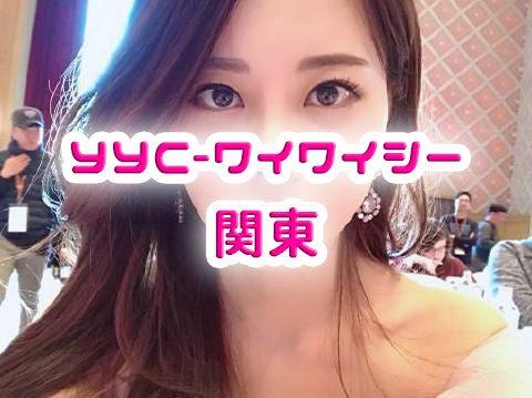 YYC ワイワイシー - 神奈川-関東版