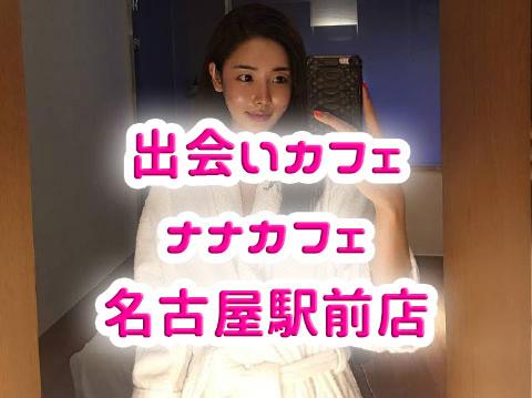 出会いカフェ ナナカフェ 名古屋駅前店