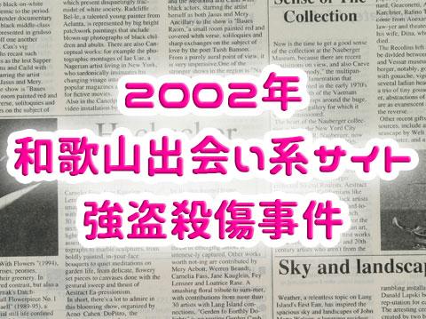 2002年和歌山出会い系サイト強盗殺傷事件まとめ