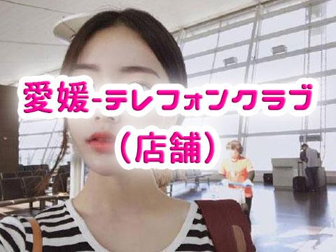 愛媛-テレフォンクラブ(店舗)四国版