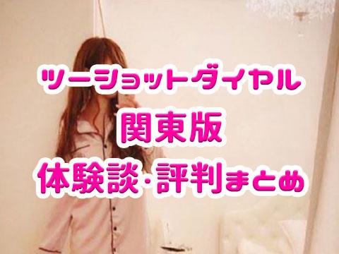 東京ツーショットダイヤル-関東版|体験談・評判まとめ