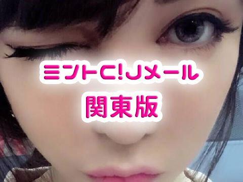 ミントC!Jメール - 関東版|体験談・評判まとめ