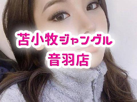 北海道テレクラ ジャングル 音羽店|体験談・評判まとめ