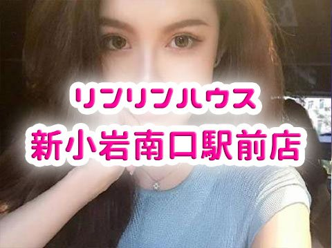 リンリンハウス 新小岩南口駅前店|体験談・評判まとめ