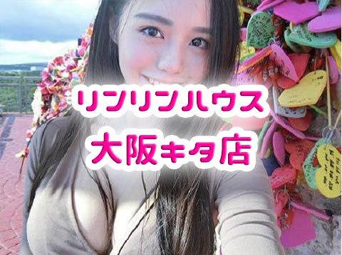 リンリンハウス キタ - 大阪|体験談・評判まとめ