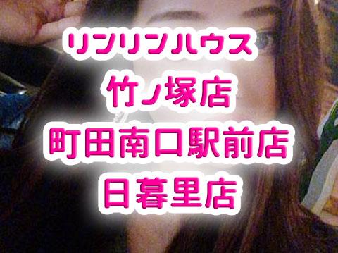 リンリンハウス 竹ノ塚・町田南口駅前・日暮里店|体験談・評判まとめ