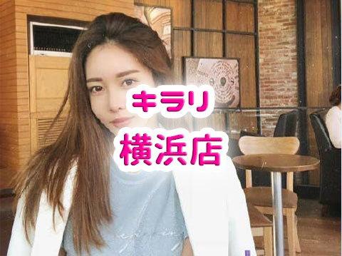 出会い系カフェ キラリ 横浜店