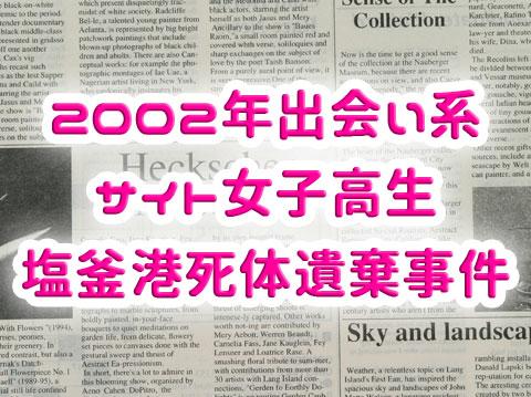 2002年出会い系サイト女子高生塩釜港死体遺棄事件まとめ