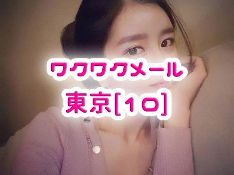 ワクワクメール - 東京[3]|体験談・評判まとめ