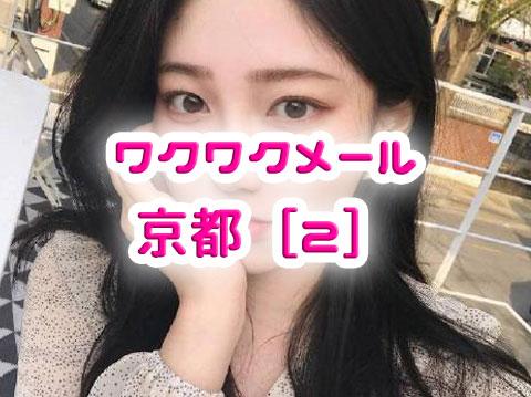 ワクワクメール京都[2]|体験談・評判まとめ
