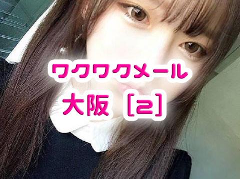 ワクワクメール大阪[2]|体験談・評判まとめ