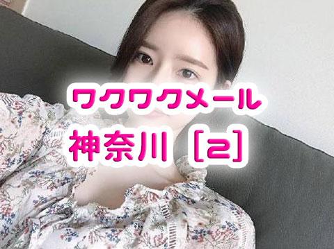 ワクワクメール神奈川[2]|体験談・評判まとめ