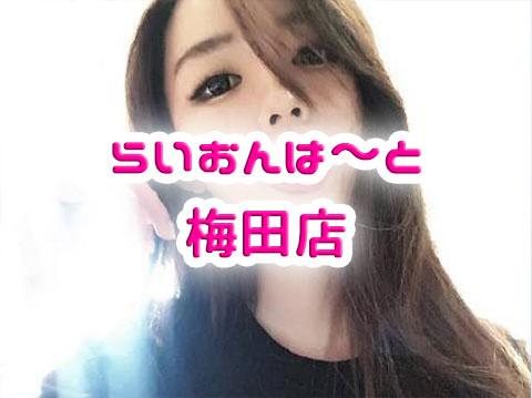 逆ナンパ出会い喫茶 らいおんは~と -梅田店|体験談・評判まとめ