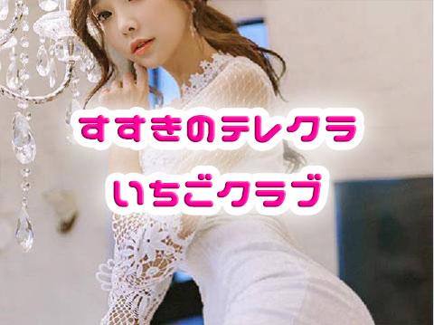 テレクラいちごクラブ - 札幌すすきの店|体験談・評判まとめ