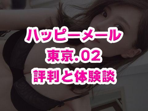 ハッピーメール - 東京PART.2|体験談・評判まとめ
