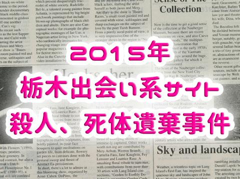 2015年栃木出会い系サイト殺人、死体遺棄事件まとめ