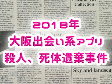 2018年大阪出会い系アプリ殺人、死体遺棄事件まとめ