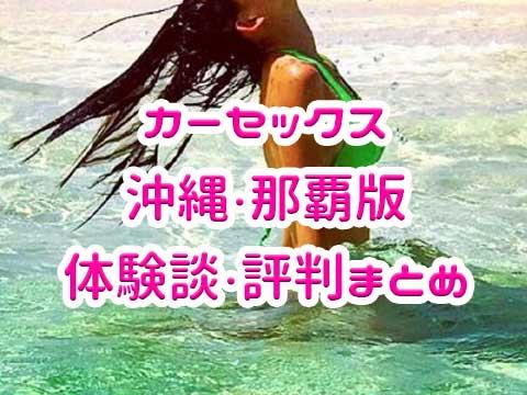 カーセックス沖縄・那覇版|体験談・評判まとめ