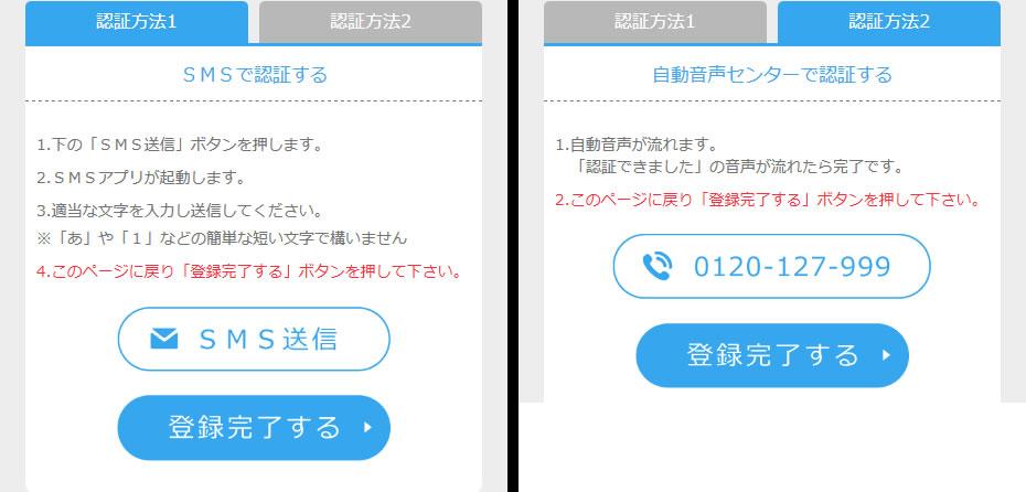 SMS認証or音声認証