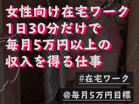 【女性向け副業・在宅ワーク】キャッシュバックで毎月5万円稼ぐ方法