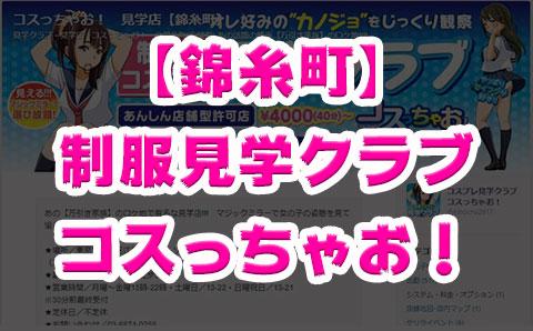 【錦糸町】見学クラブ コスっちゃお!オナクラ+ストリップでオナニー無制限!