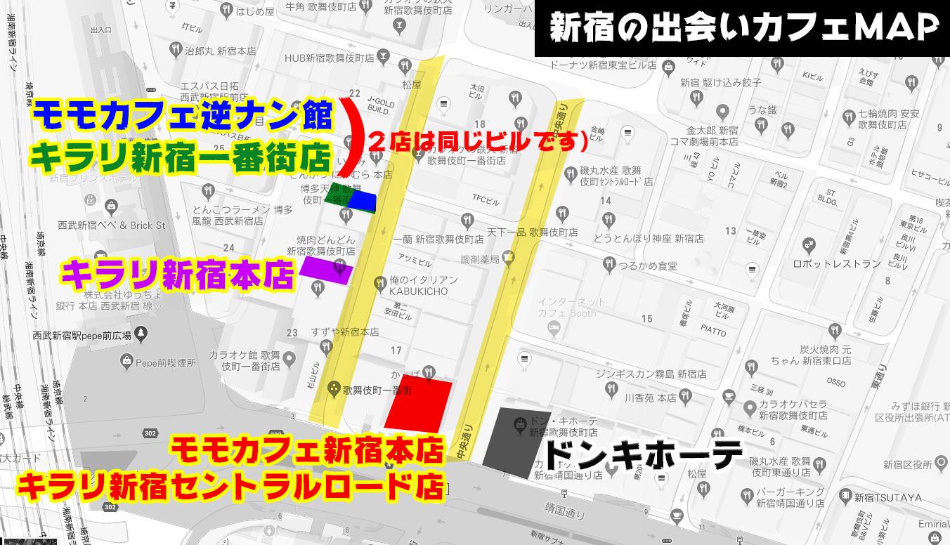 新宿エリアの出会いカフェ
