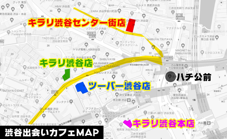 渋谷エリアの出会いカフェ