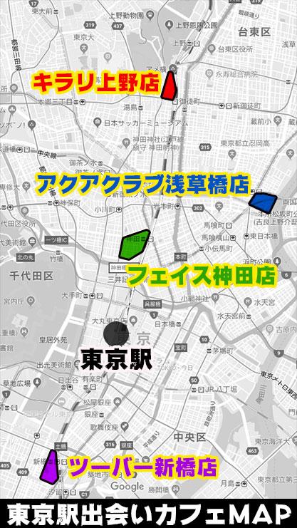 東京駅エリアの出会いカフェ