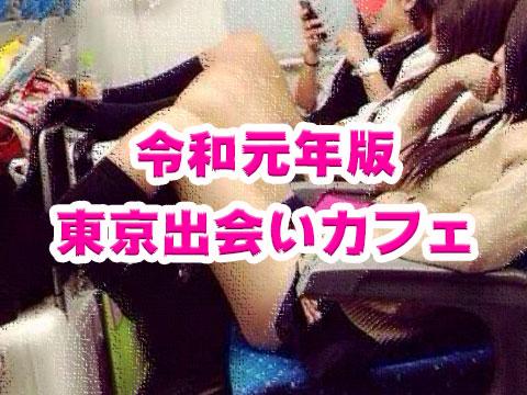 東京出会いカフェ・人気ランキング【令和元年版】