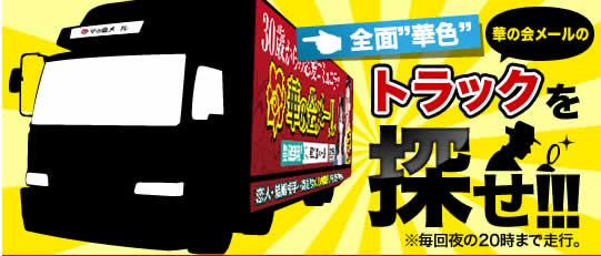 広告トラック写メ