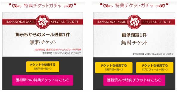 その他のチケット