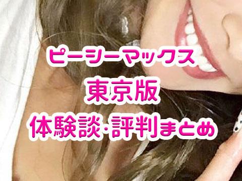 PCMAX ピーシーマックス東京版|体験談・評判まとめ