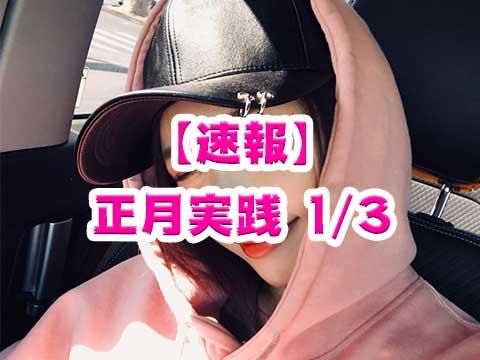 【速報】テレクラ・出会いの正月実践チーム成果@01月03日