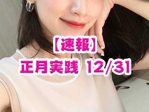 【速報】テレクラ・出会いの正月実践チーム成果@12月31日