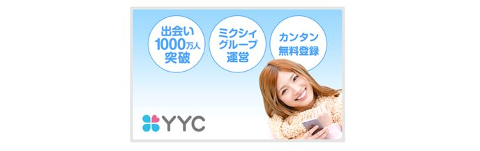 YYCのクチコミ評価