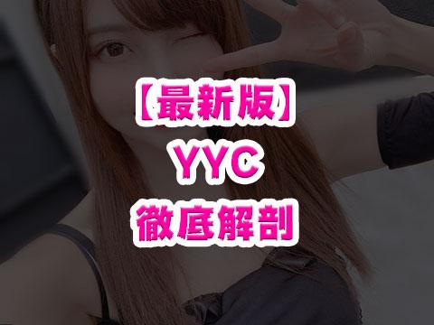 【最新版】YYC徹底解剖【出会い系人気マッチングサイト実践攻略法】
