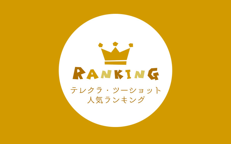テレクラ・ツーショットダイヤル人気ランキング